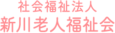 社会福祉法人 新川老人福祉会