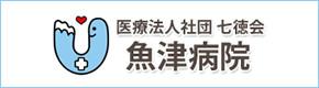 医療法人社団 七徳会 魚津病院